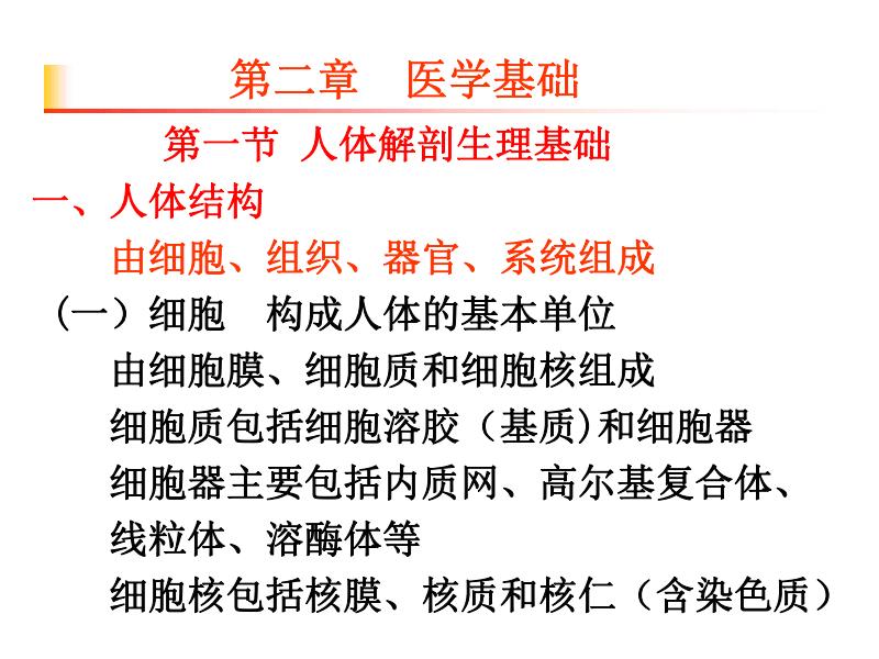 医学基础介绍.pdf
