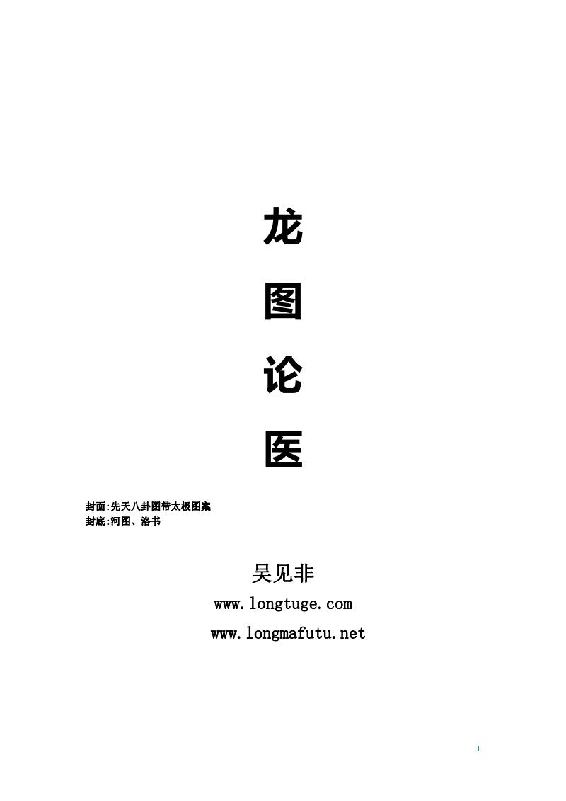 龙图论医 - 定稿.pdf