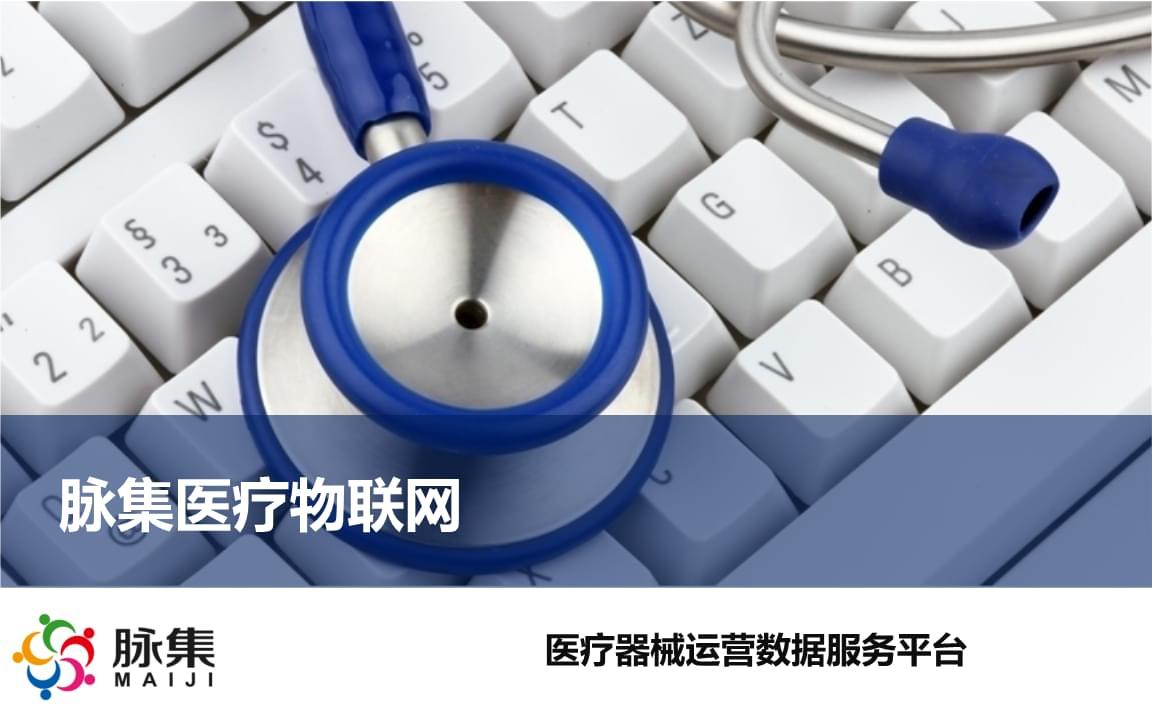 脉集医疗物联网_医疗器械运营数据服务平台介绍v1.pptx
