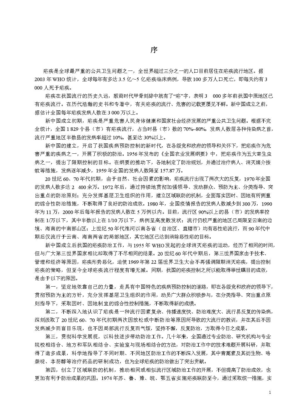 疟疾防治手册.doc