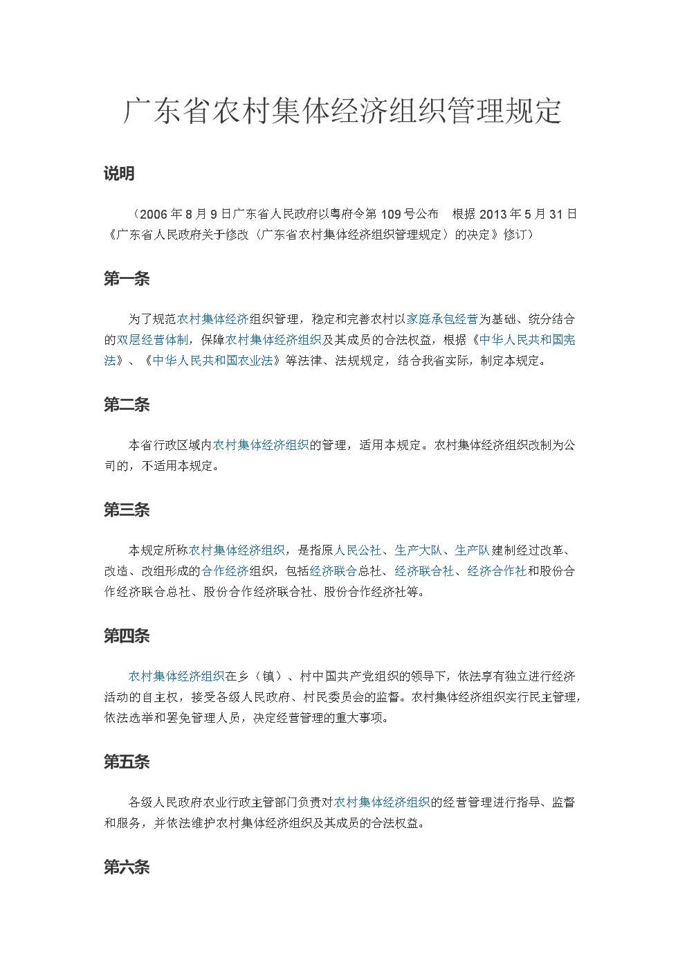 广东省农村集体经济组织管理规定.doc