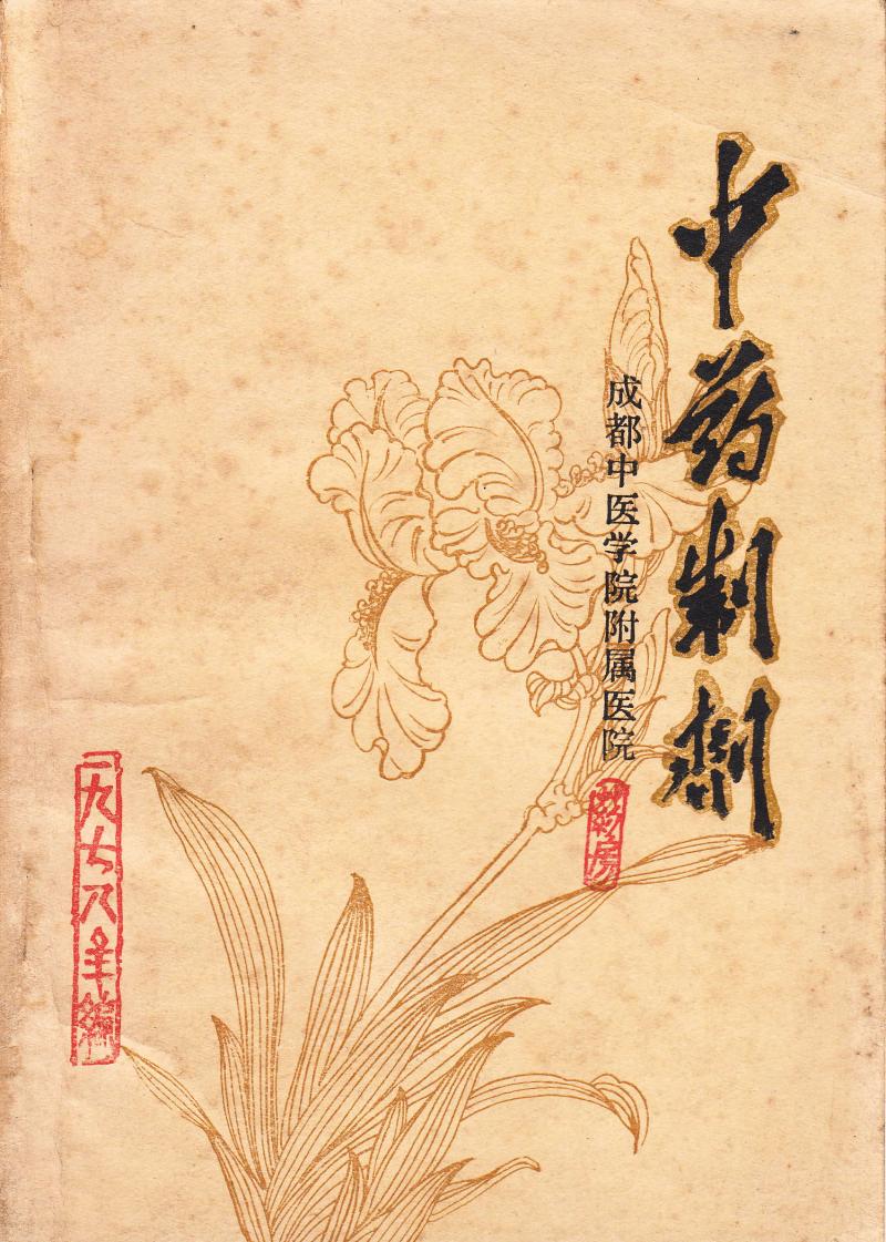中药制剂(珍本)--成都中医药大学附属医院.pdf
