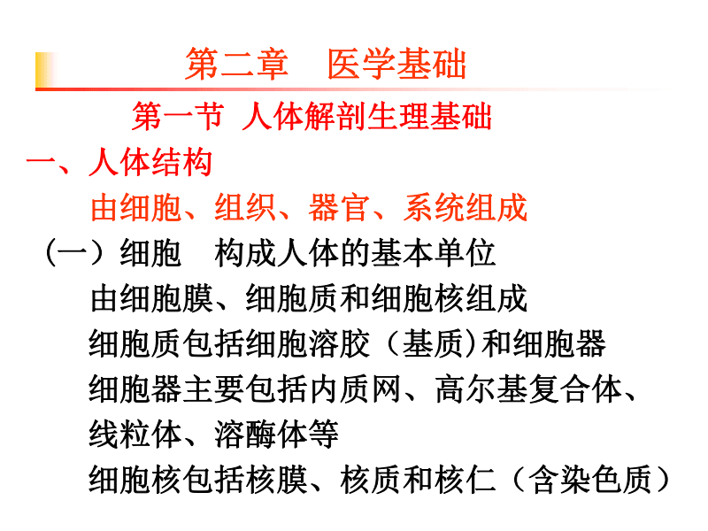 医学营养解密版.pdf