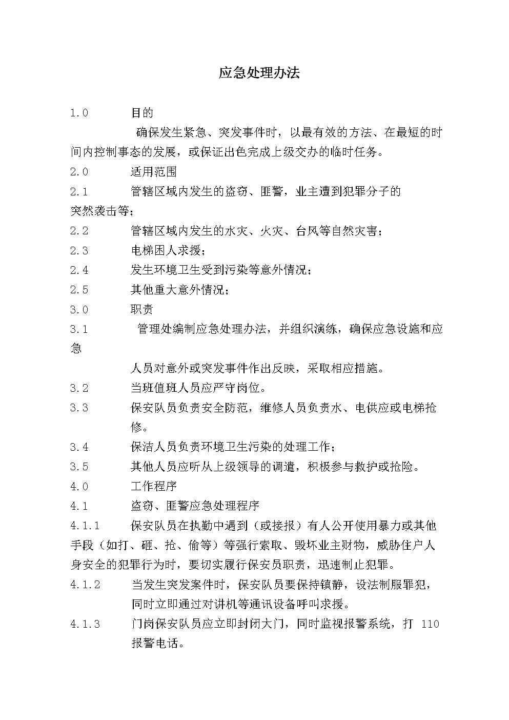 物业保安部之XX物业管理应急处理办法.doc