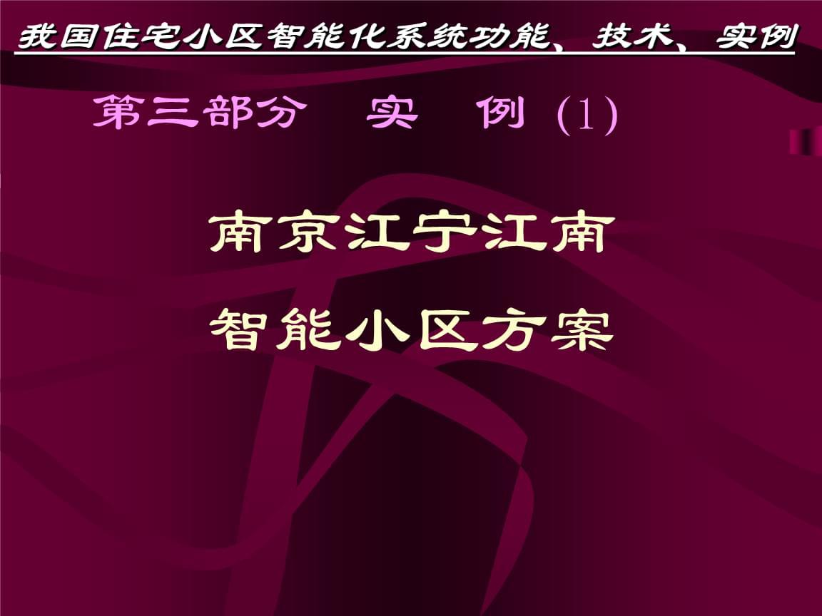 物业智能小区技术讲座之江宁江南智能小区方案.ppt