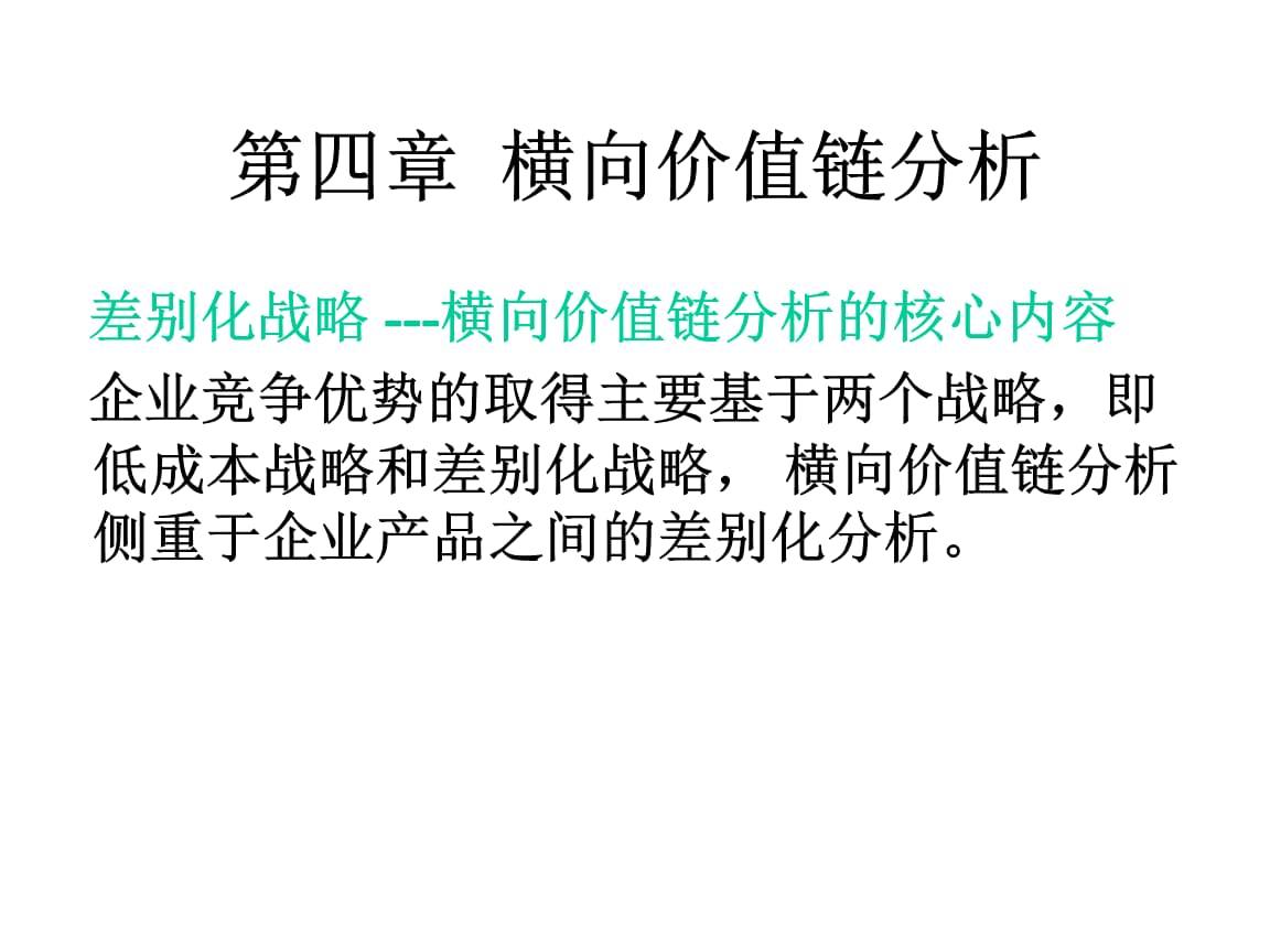 物业财务管理培训课件D第四章 横向价值链分析.ppt