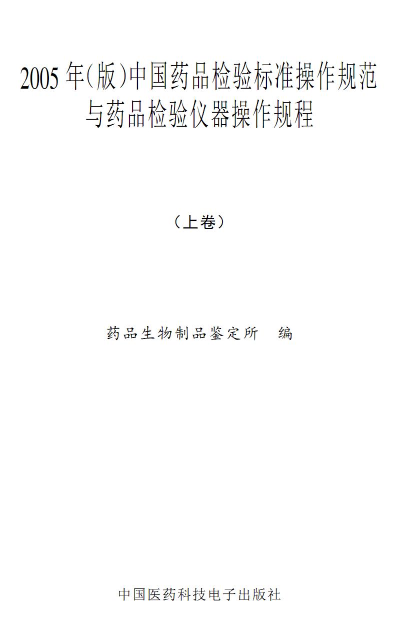 2005年(版)中国药品检验标准操作规范及药品检验仪器操作规程1-1.pdf