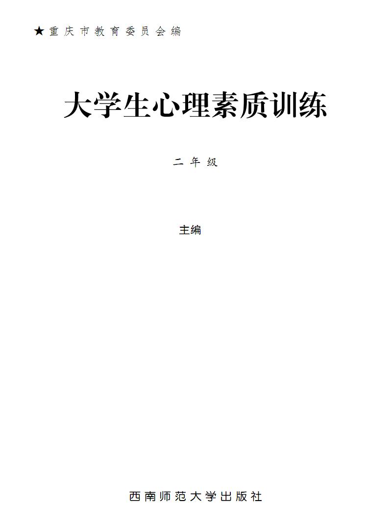 [大学生心理健康教育诊断·训练·适应·发展(二年级)].张大均.文字版.pdf