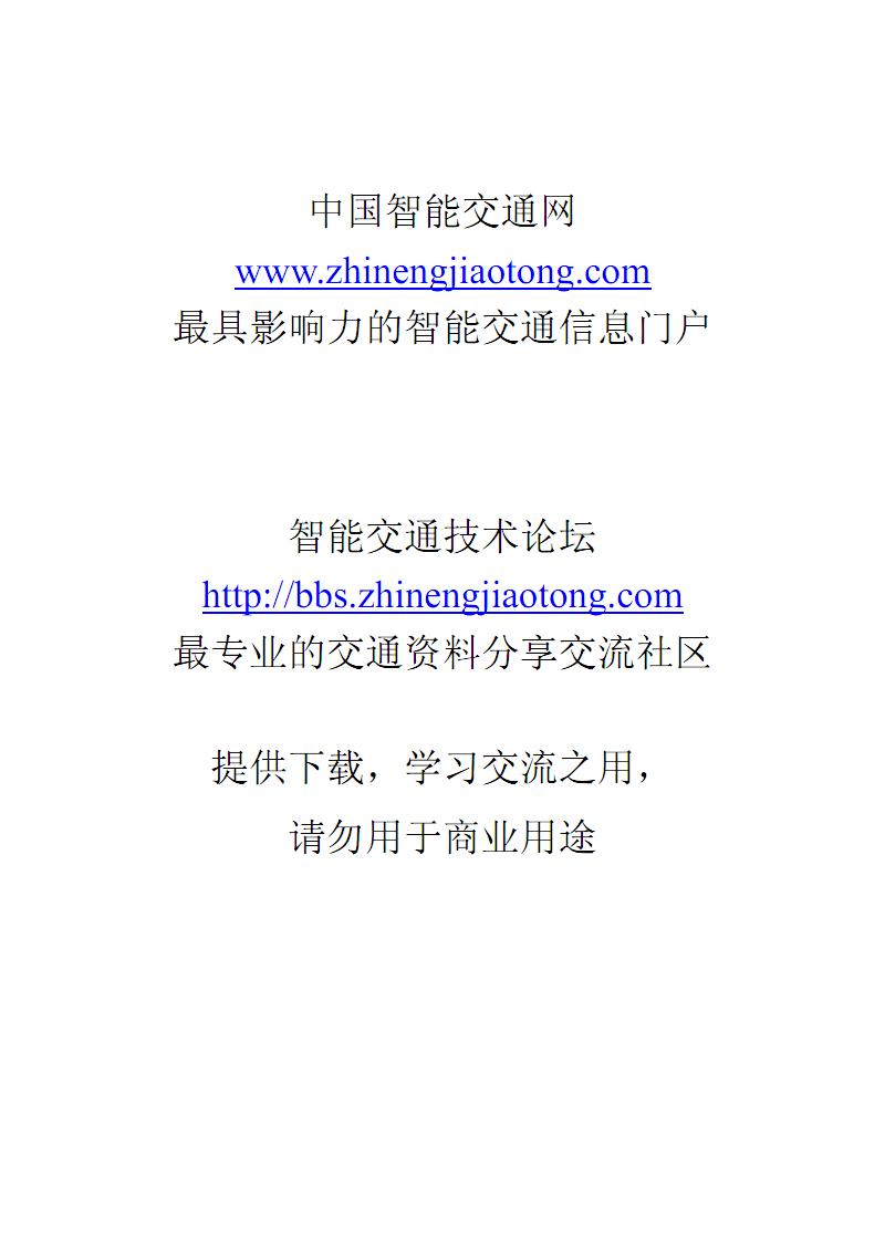 VISSIM5.1指导教程(中文版).pdf