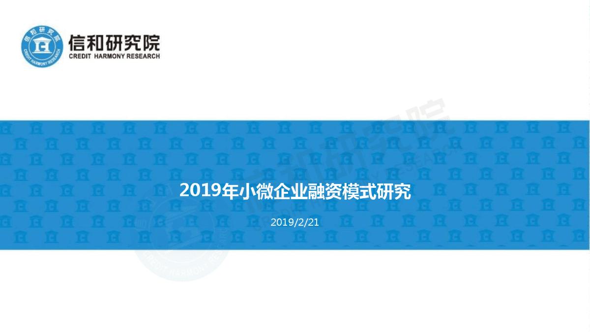 信和研究院-2019年小微企业融资模式研究-2019.docx