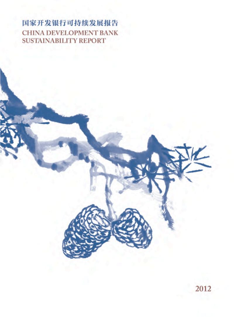 2012国家开发银行可持续发展报告.pdf