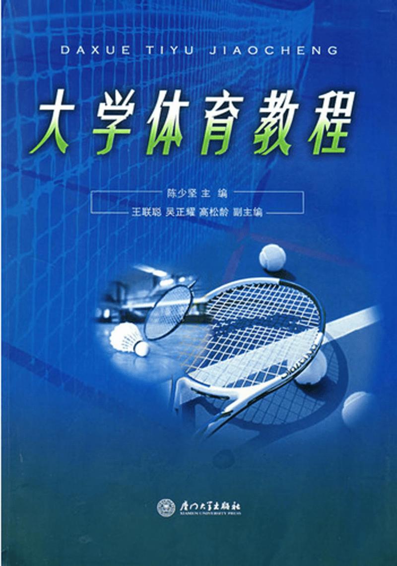 大学体育指导教程.pdf