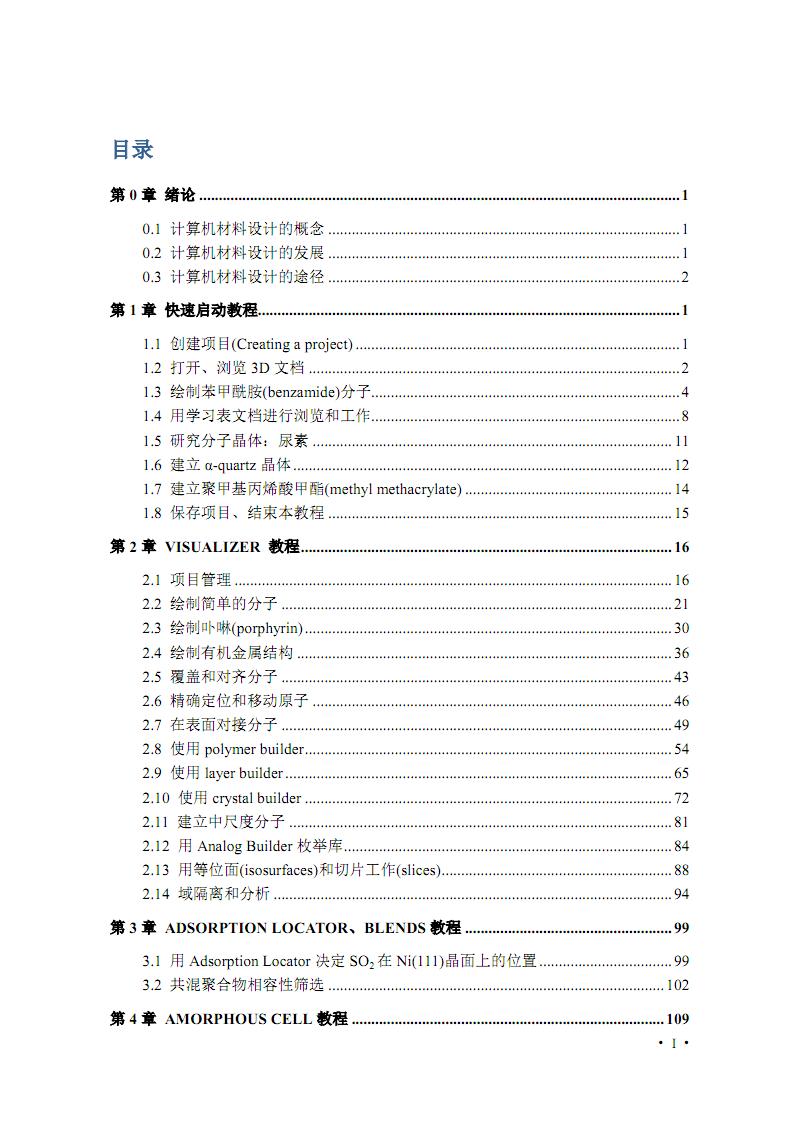 计算机材料设计MaterialsStudio指导教程.pdf