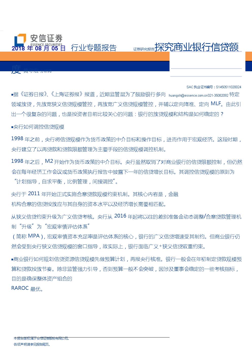 银行行业专题报告:探究商业银行信贷额度-2018.docx