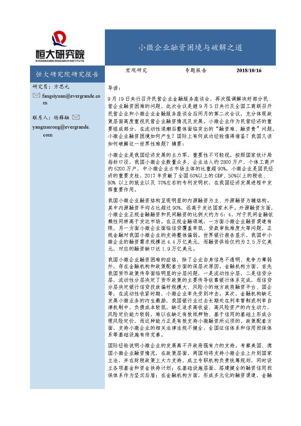 宏观研究专题报告:小微企业融资困境与破解之道-2018.docx