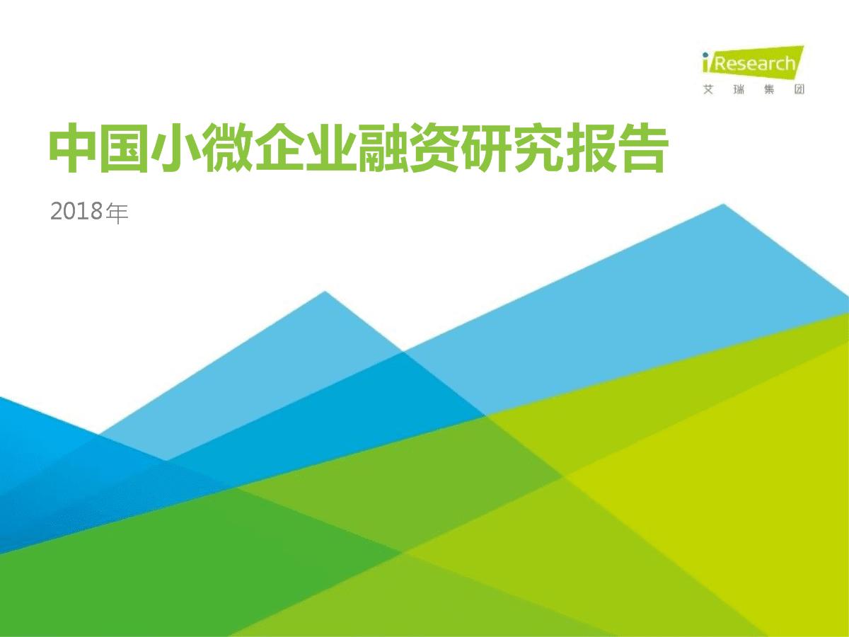 艾瑞-2018年·中国小微企业融资研究报告-2018.docx