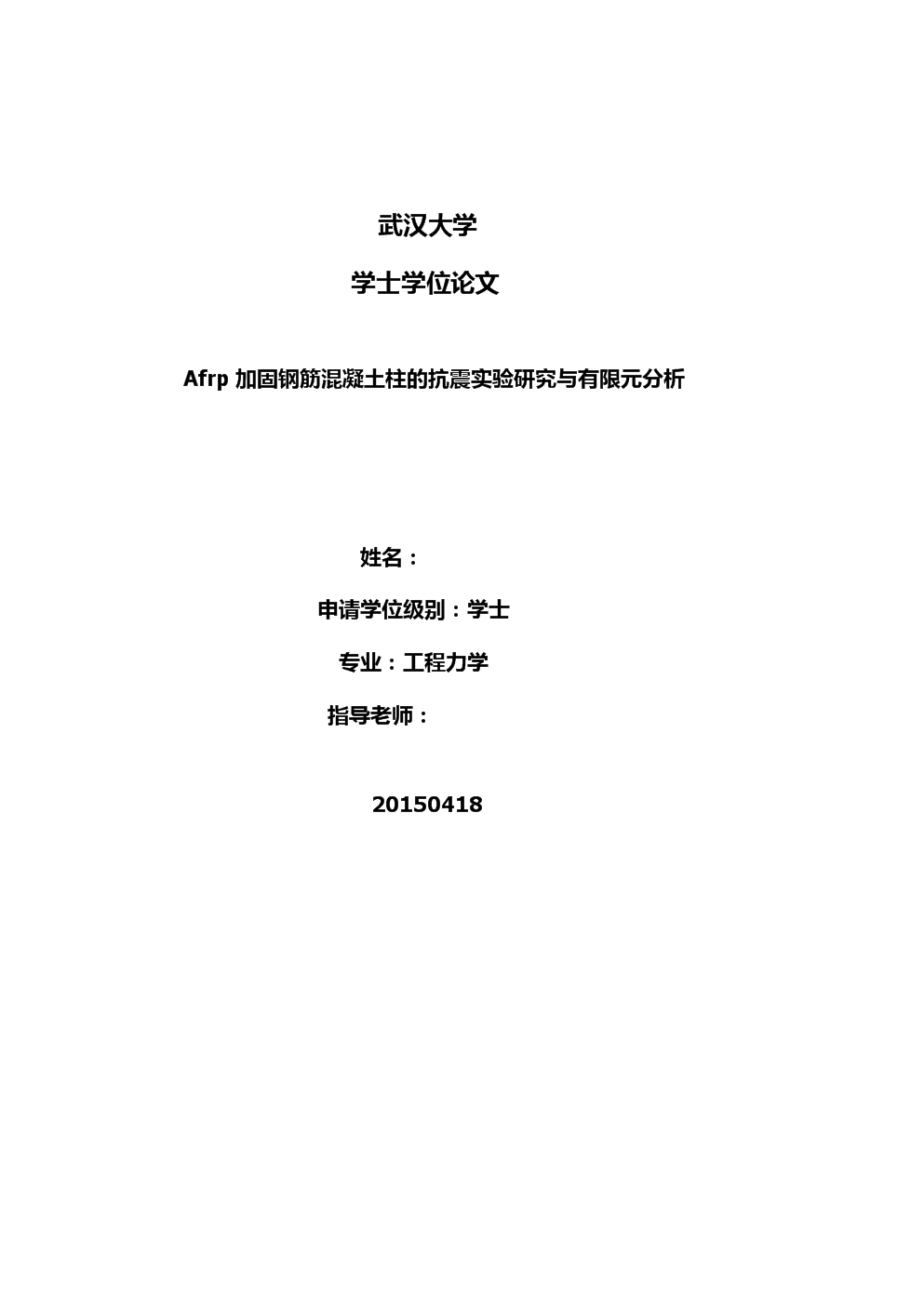 毕业论文--Afrp加固钢筋混凝土柱的抗震试验研究与有限元分析.docx