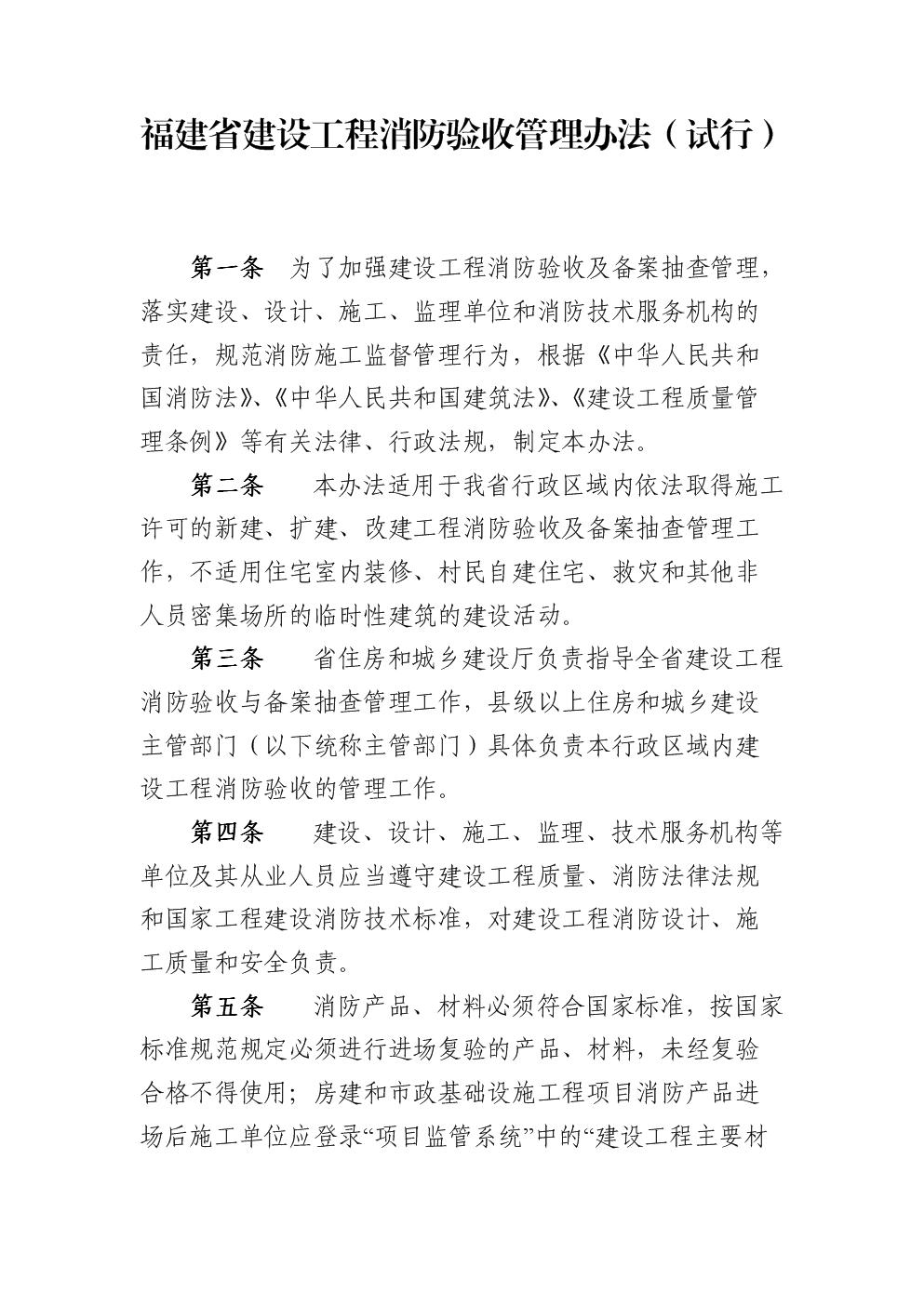 福建省建设工程消防验收管理办法(试行).docx