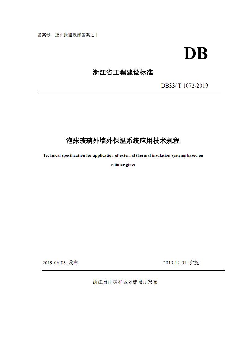 浙江《泡沫玻璃外墙外保温系统应用技术规程》DB33T1072-2019.pdf