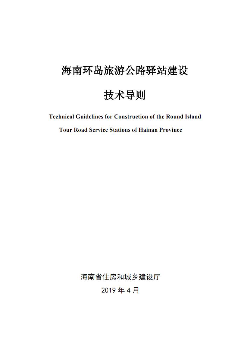 海南环岛旅游公路驿站建设技术导则.pdf