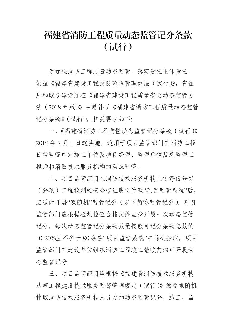 福建省消防工程质量动态监管记分条款(试行).docx