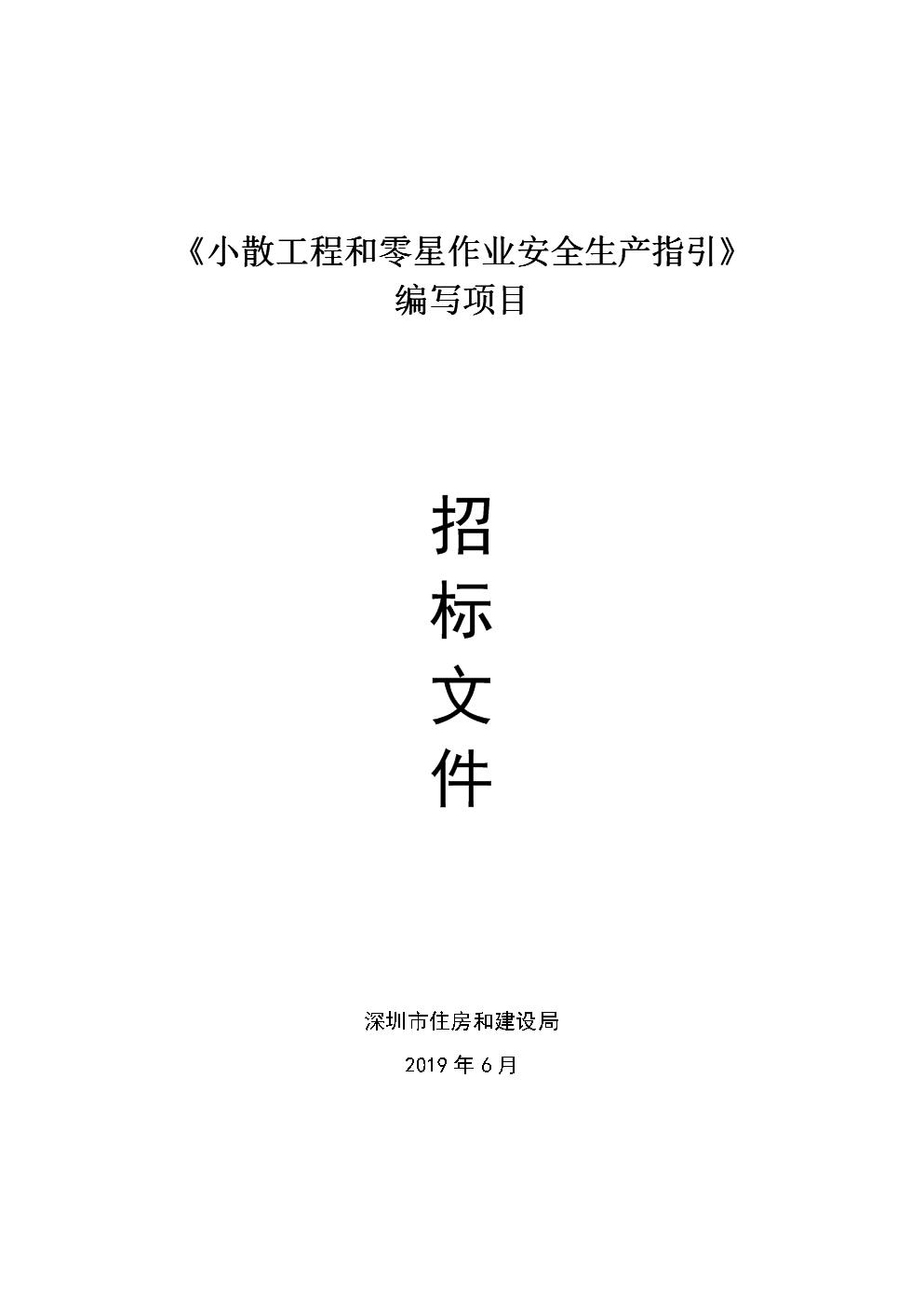 深圳《小散工程和零星作业安全生产指引》编写项目招标文件.doc