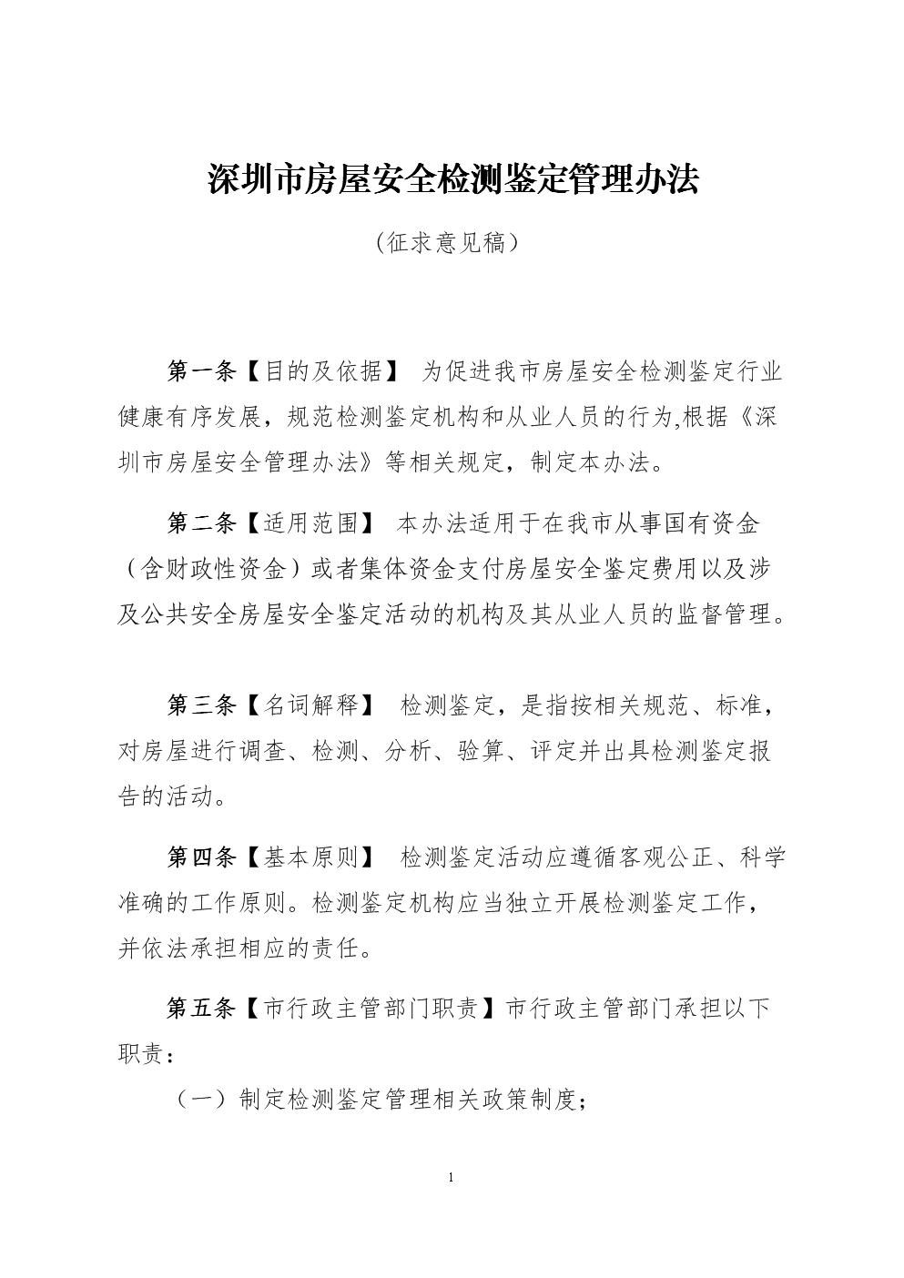 深圳市房屋安全检测鉴定管理办法(征求意见稿).docx