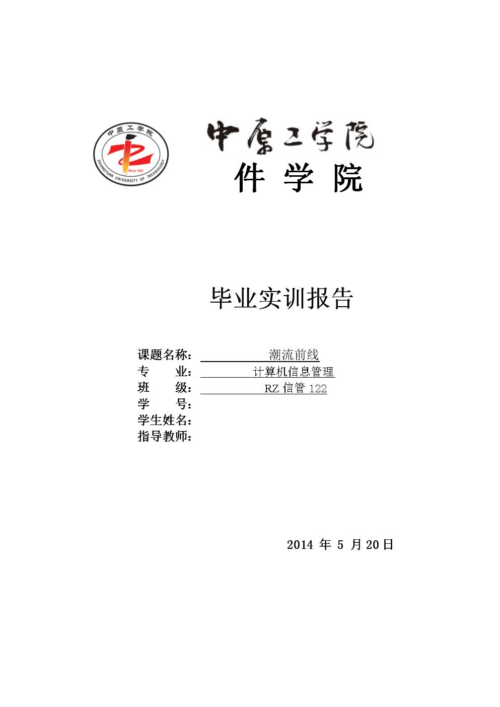 毕业实训报告--潮流前线.doc