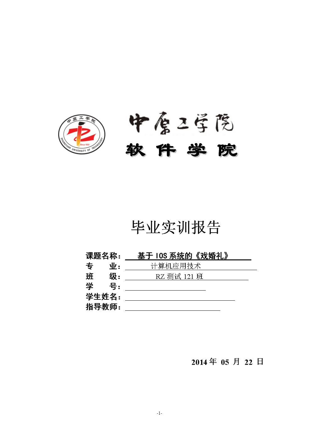毕业实训报告--基于IOS系统的《戏婚礼》.doc