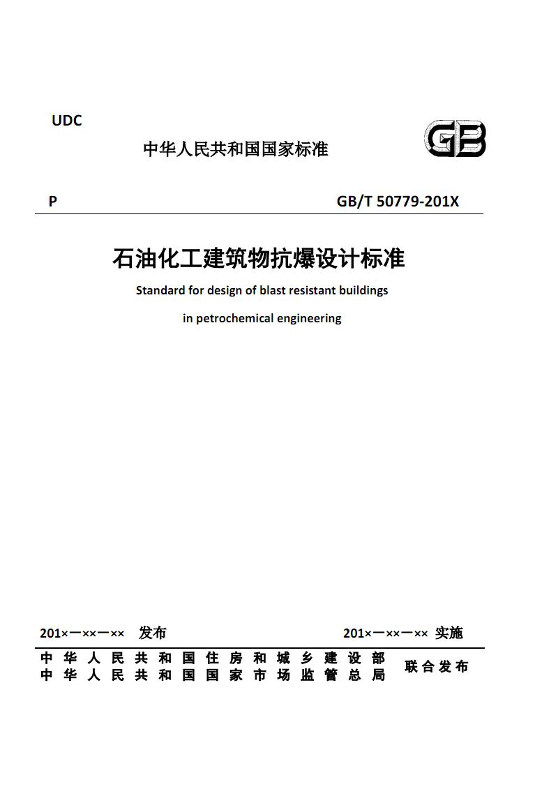 《石油化工建筑物抗爆设计标准》征求意见稿.pdf