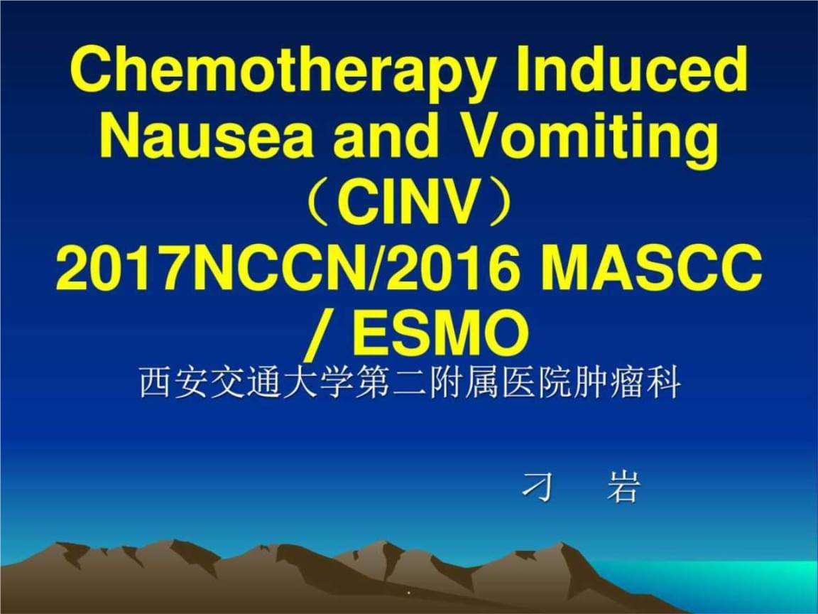 化疗导致的恶心呕吐(CINV)PPT课件-图文.ppt