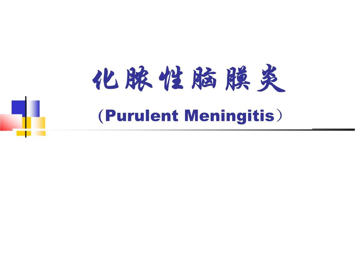 化脓性脑膜炎(Purulent Meningitis).ppt