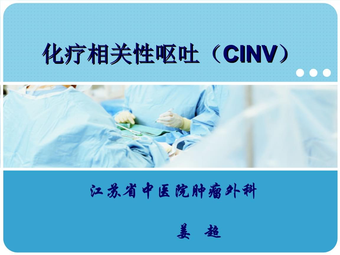 化疗相关性呕吐诊疗.ppt
