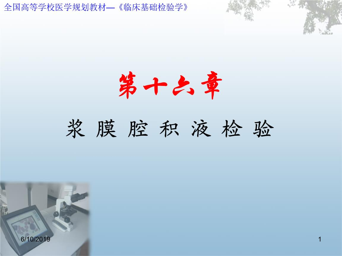 第16章浆膜腔积液检验.ppt