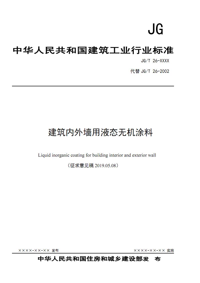 《建筑内外墙用液态无机涂料》征求意见稿.pdf