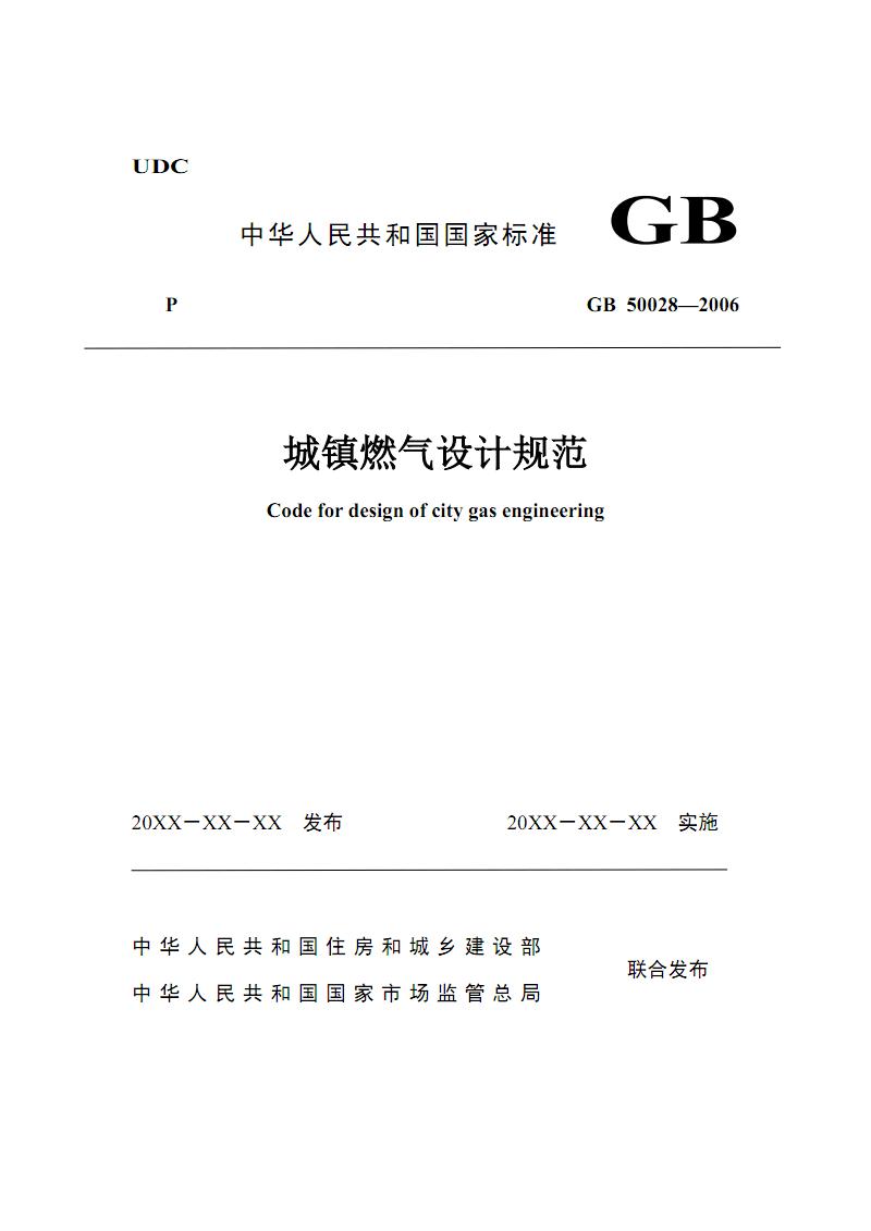 《城镇燃气设计规范》GB50028-2006(局部修订)征求意见稿.pdf