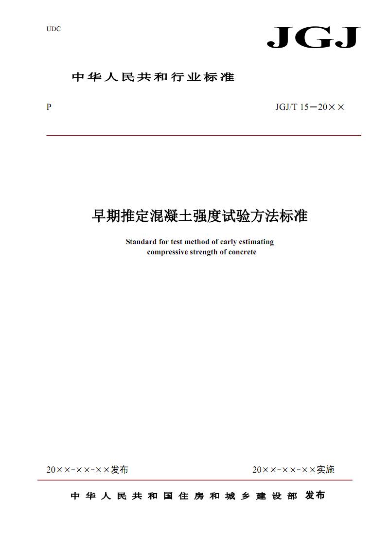 《早期推定混凝土强度试验方法标准》征求意见稿.pdf