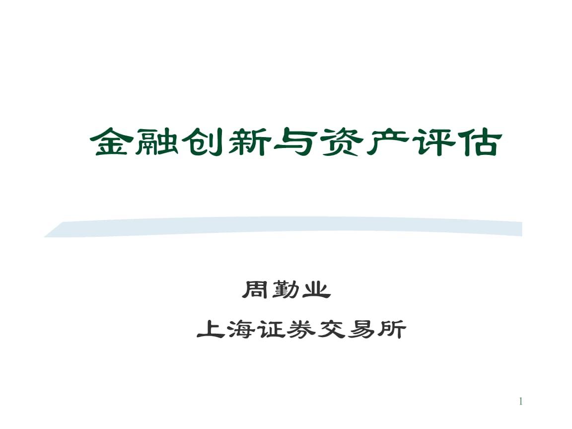 金融创新与资产评估培训讲义.ppt