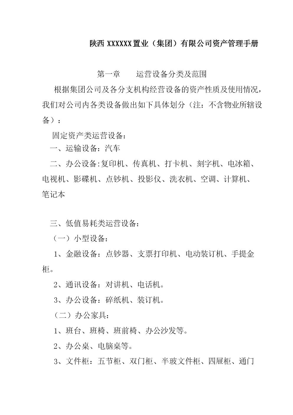 陕西某公司资产管理手册.doc