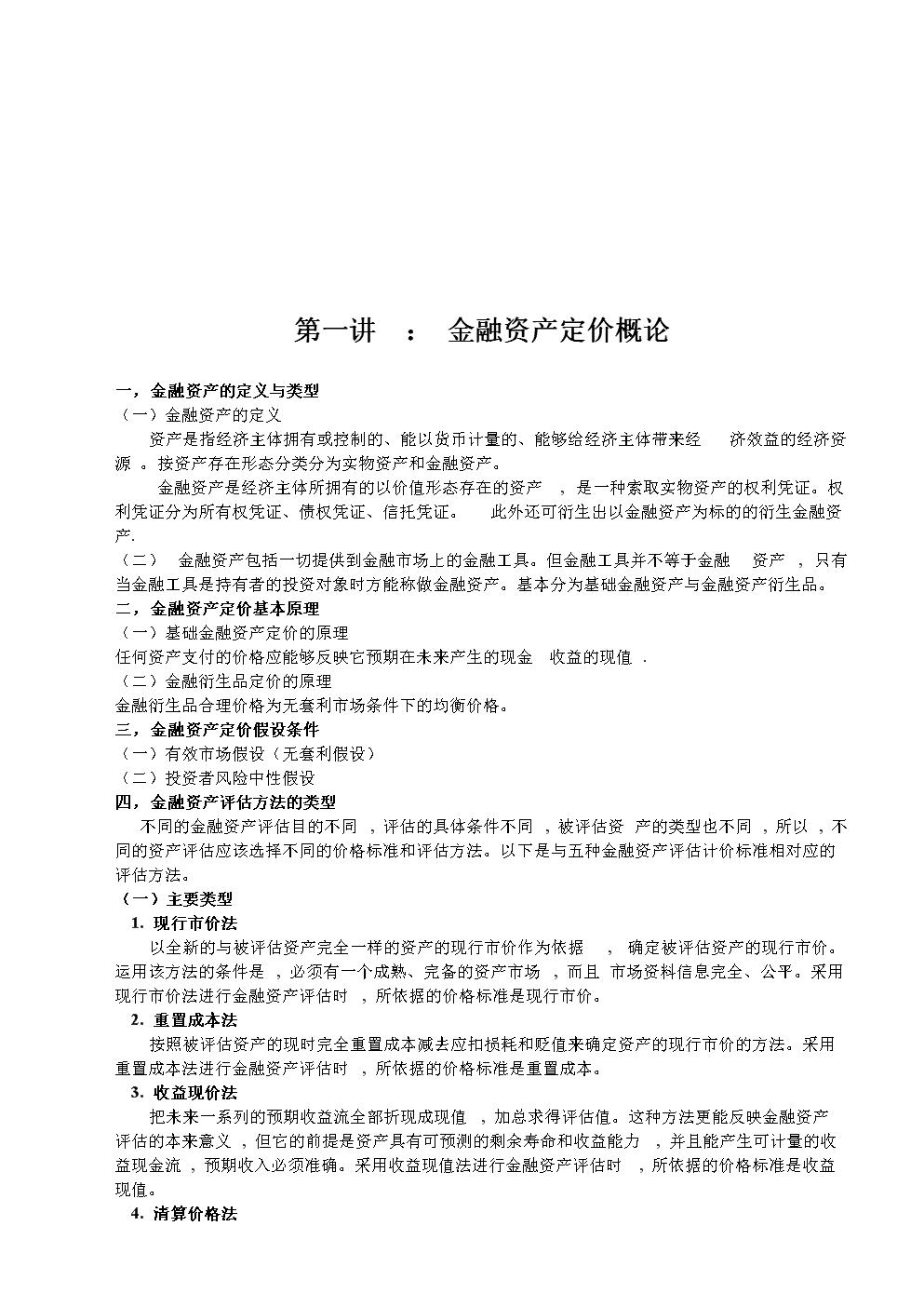 金融资产定价方案分析.doc