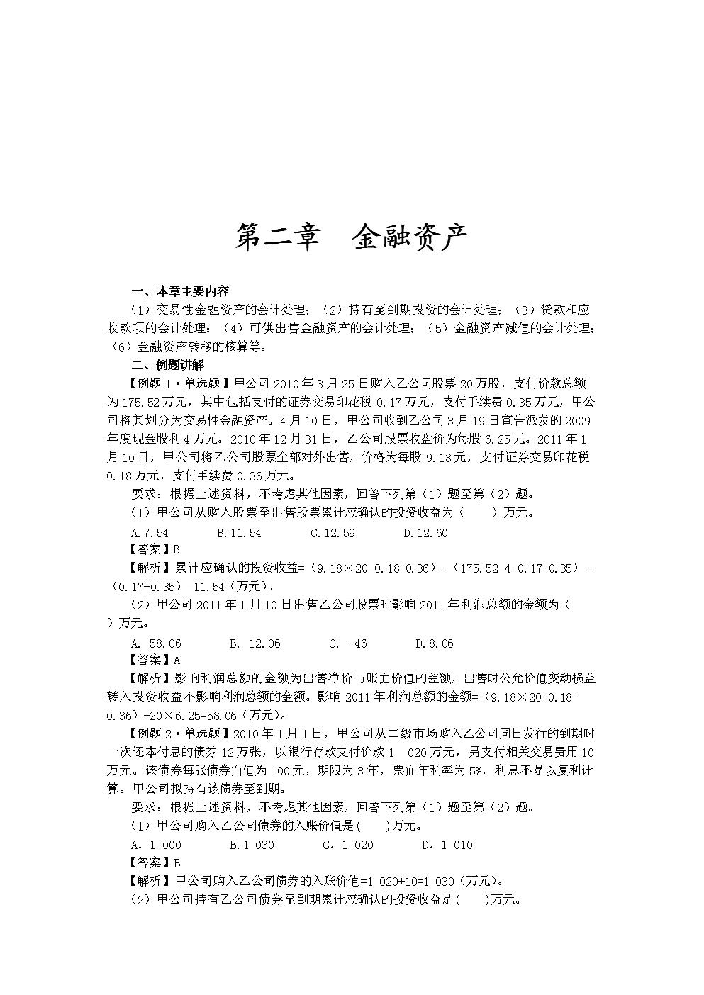 金融资产相关资料讲义.doc