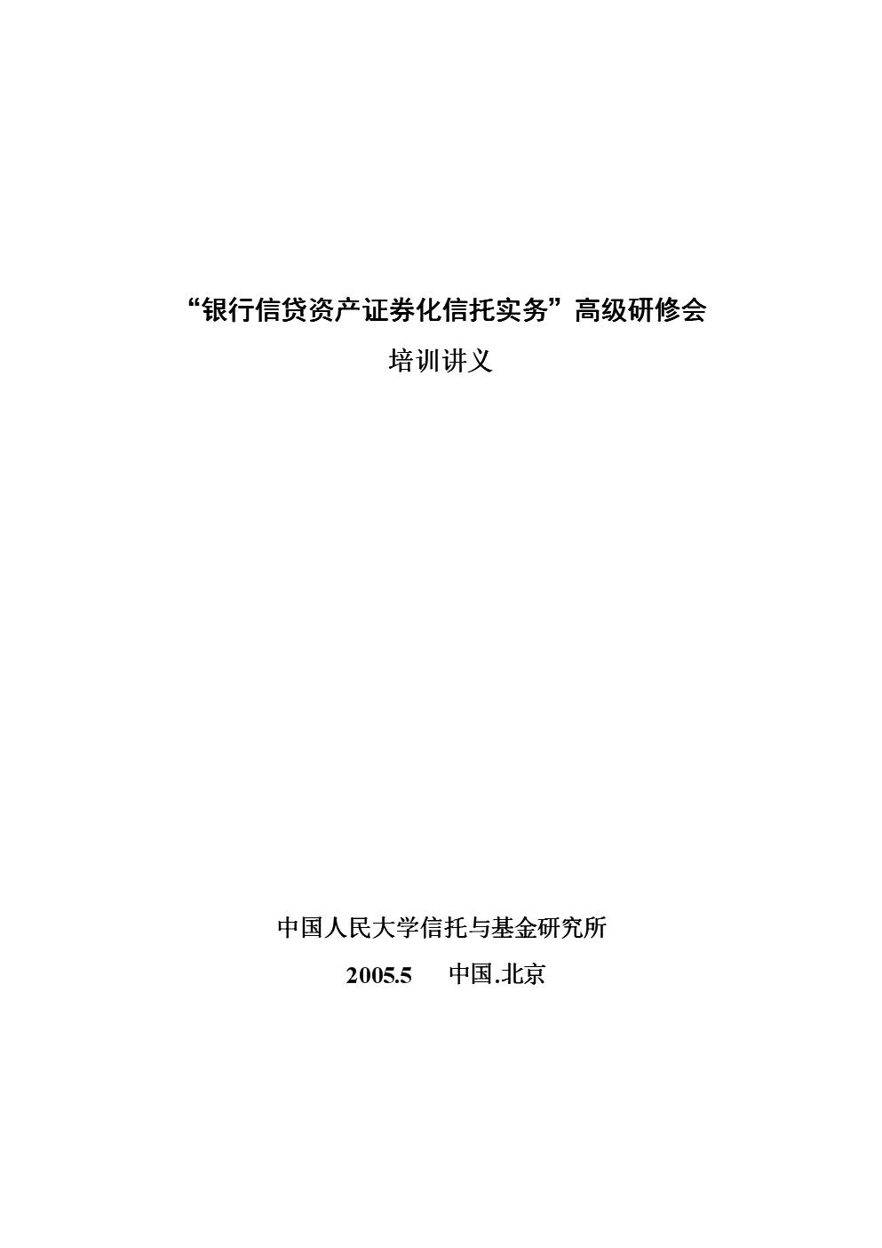 银行信贷资产实务培训讲义.doc