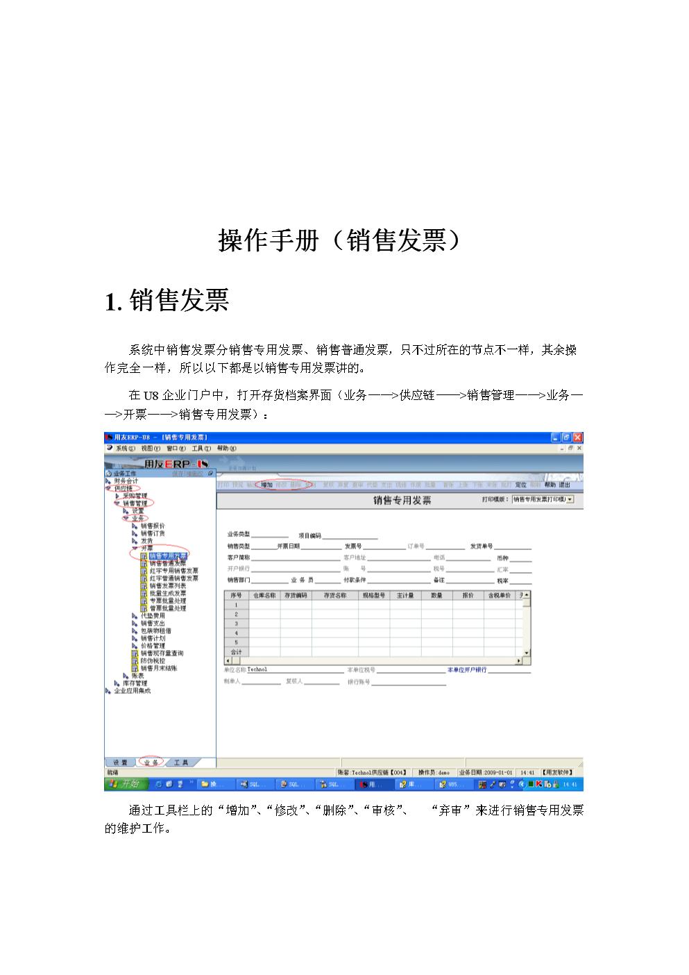销售发票操作手册.doc