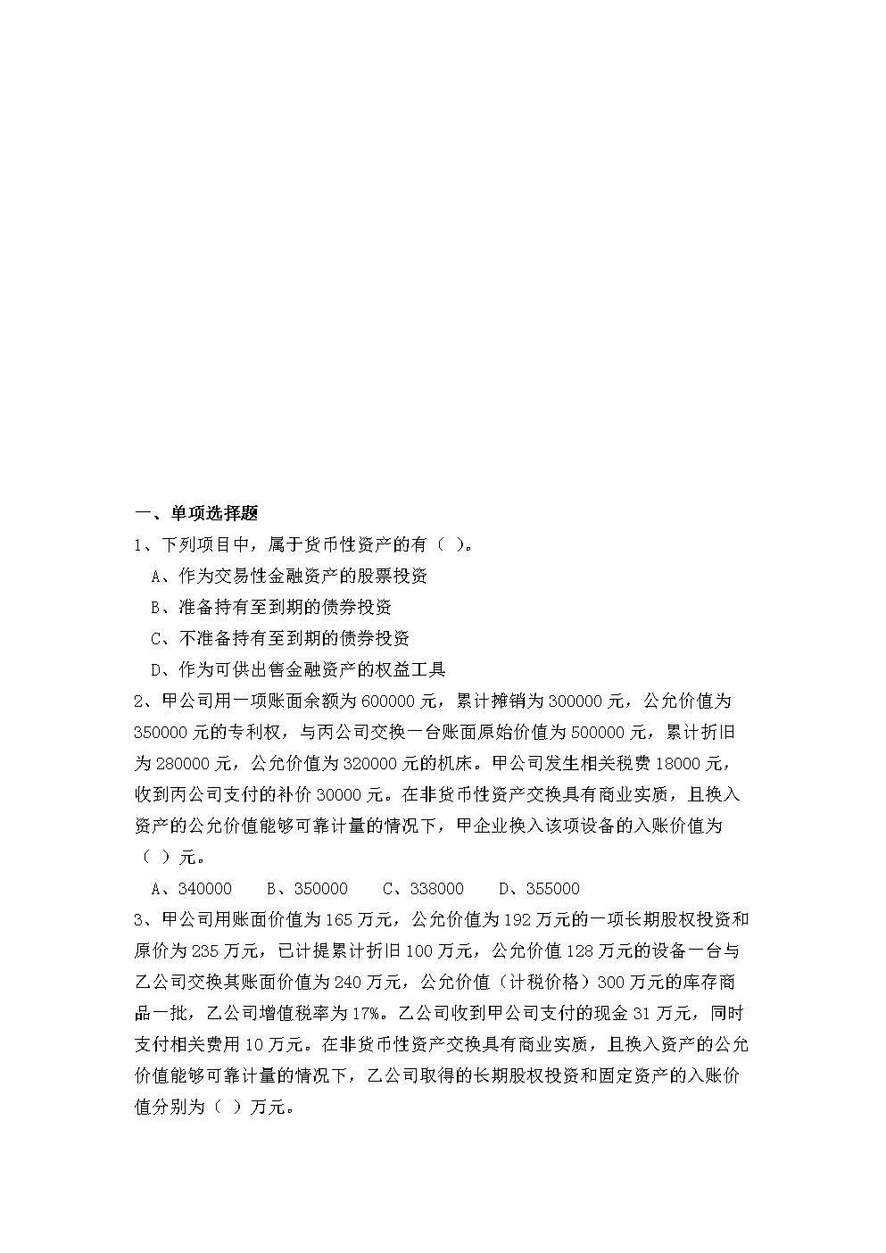 非货币性资产交换考试试题.doc
