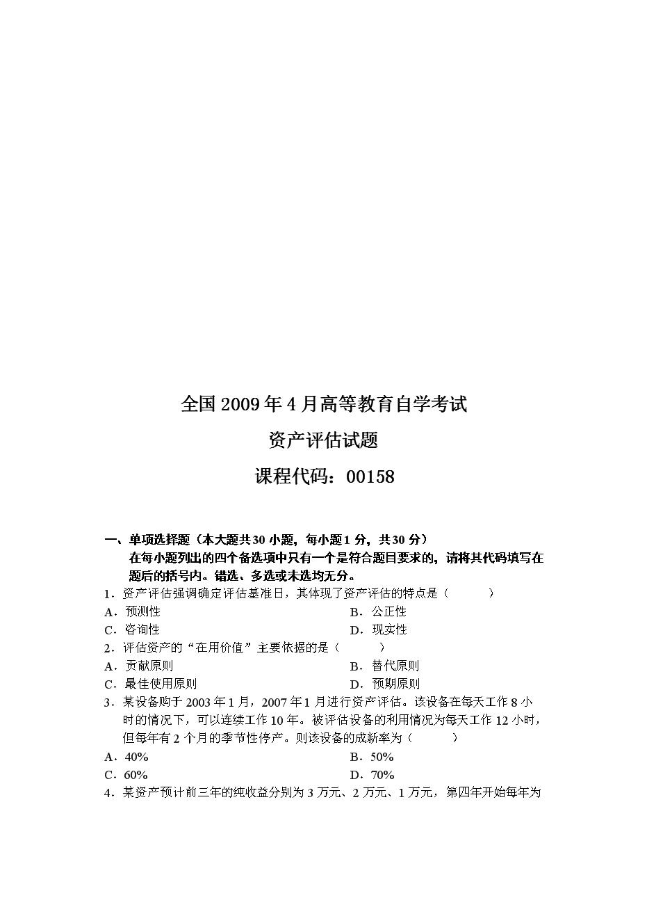 高等教育自学考试资产评估试题.doc