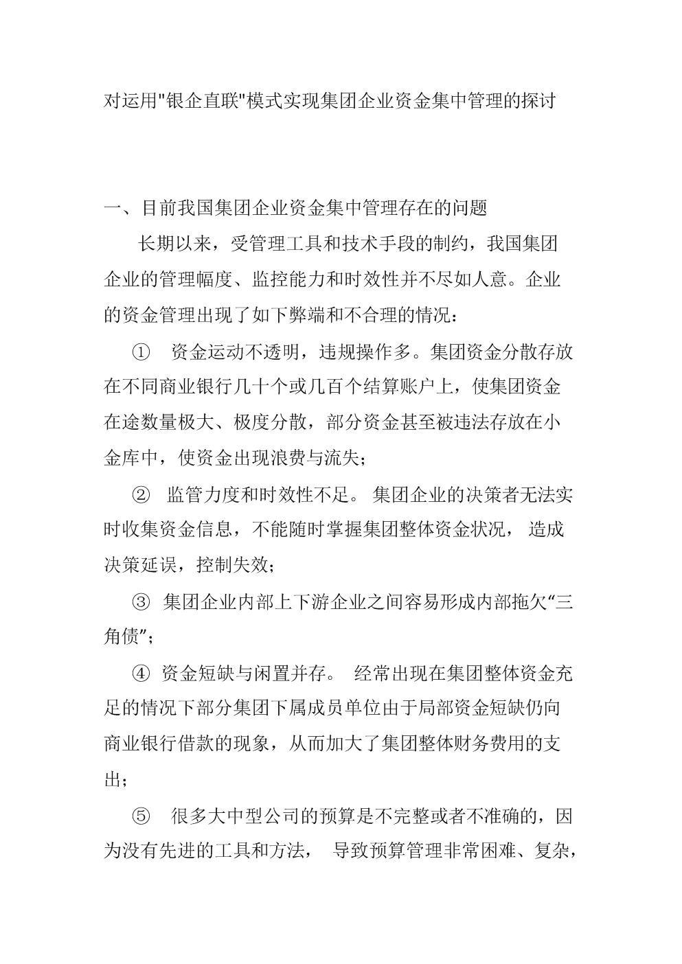 银企直联企业资金集中管理的研讨.doc