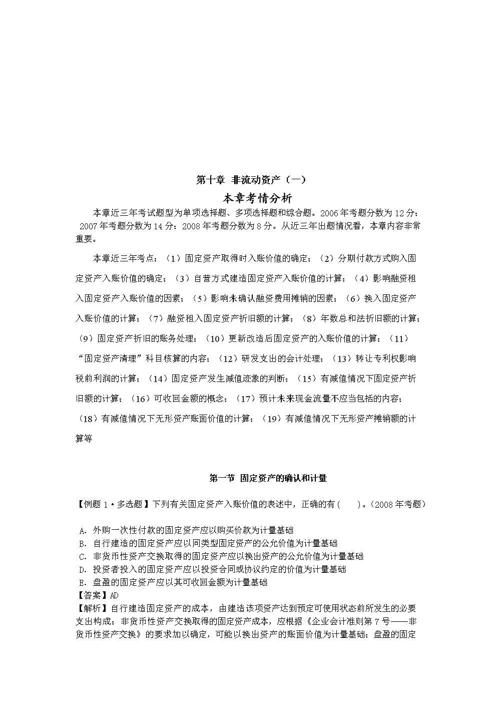 非流动资产考情分析.doc