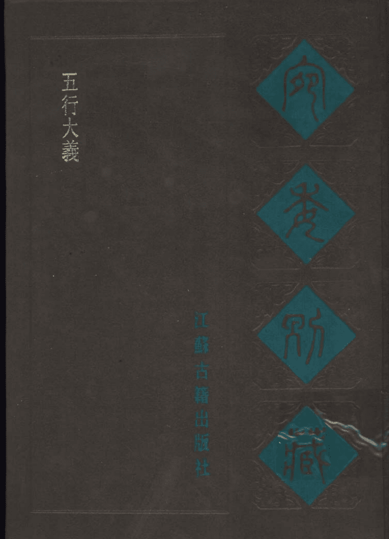 宛委別藏《五行大義》[隋]蕭吉撰.pdf