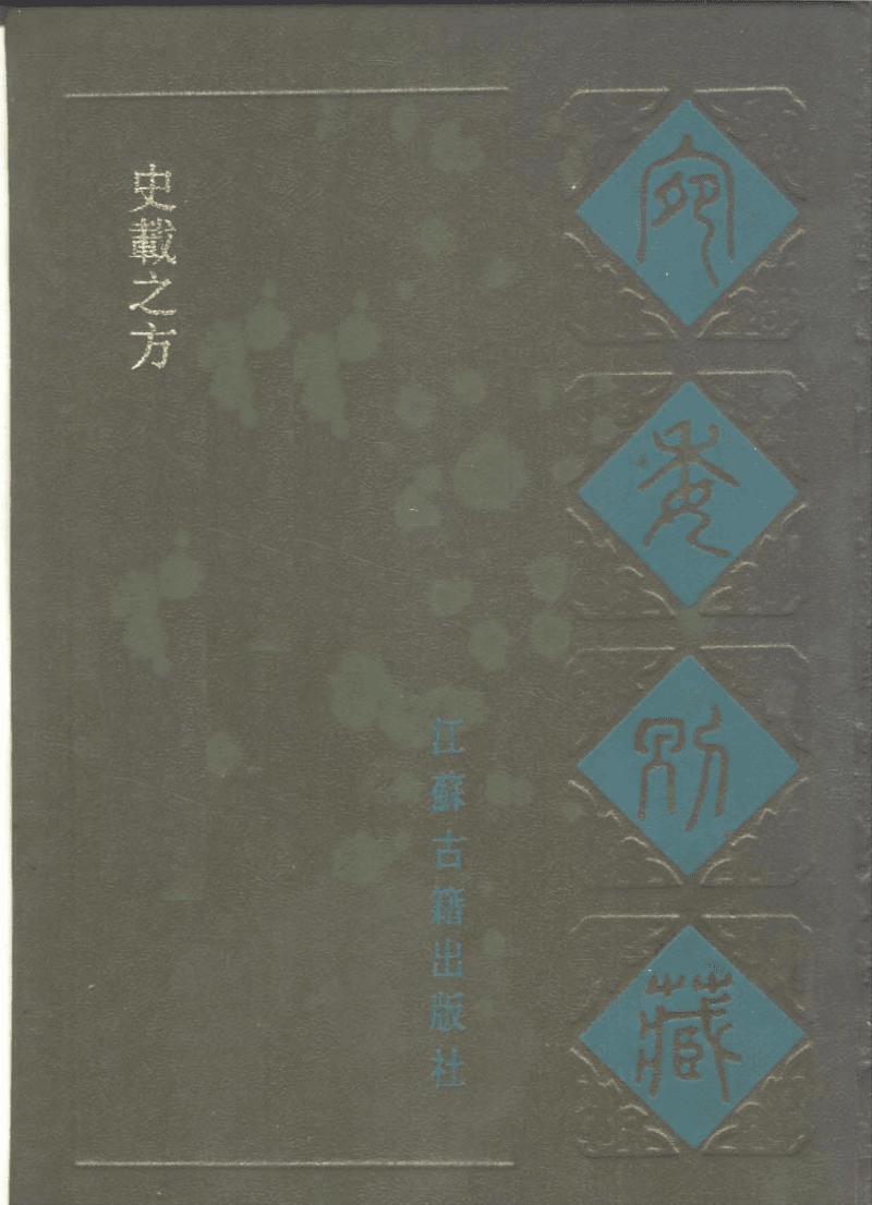 宛委別藏《史載之方》[宋]史堪撰.pdf