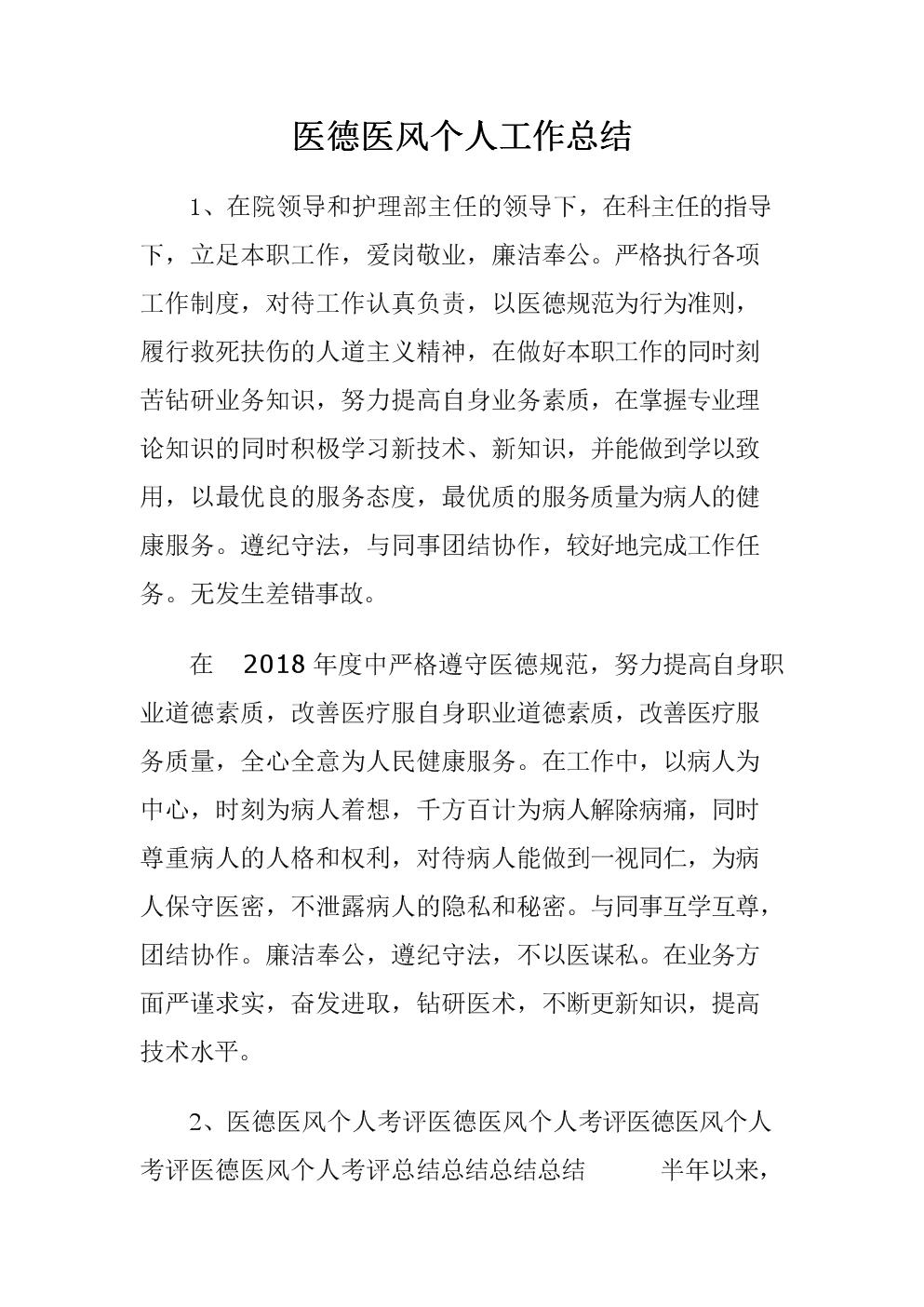 医德医风个人工作总结001.doc